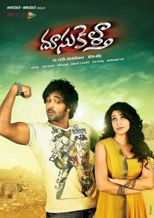 Doosukeltha telugu Movie