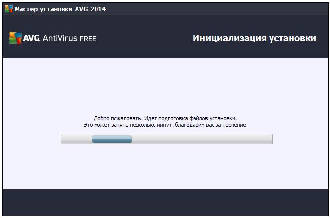Инициализация установки AVG Antivirus Free 2014