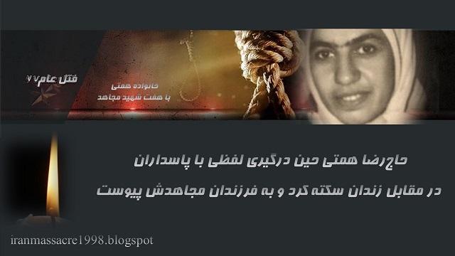 ایران -یادواره خانواده شهید اقدس همتی با هفت شهید