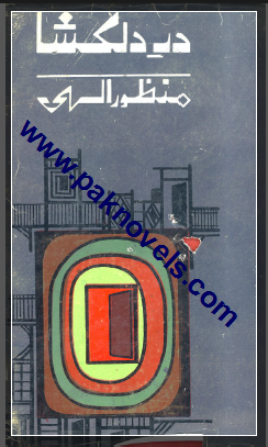 Dar e Dilkusha by Manzoor Elahi