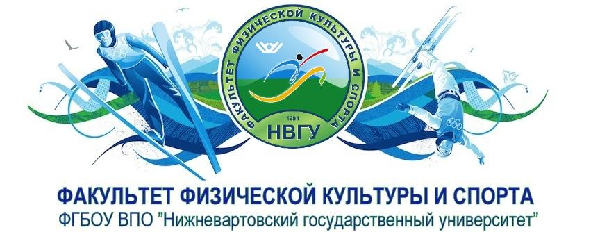 Факультет физической культуры и спорта - Нижневартовского государственного университета