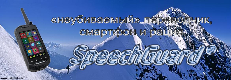 http://russian.ectaco.cz/speechguard-tlx-ectaco-english-russian.html