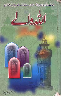Allah Wale Urdu Islamic Book