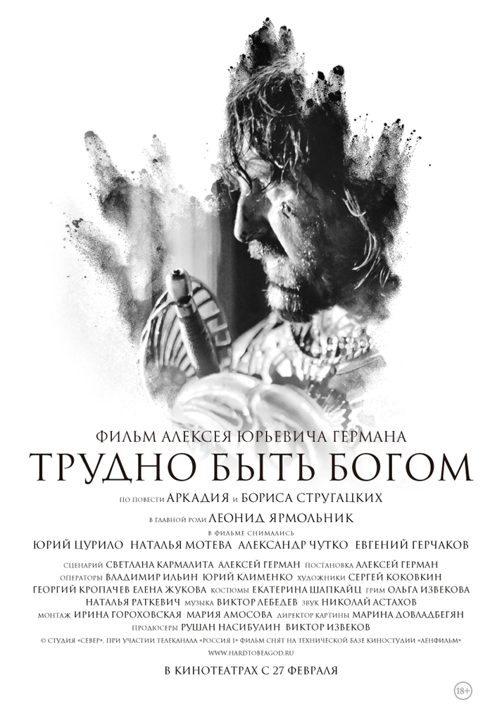 Cartel ruso de Qué difícil es ser un dios