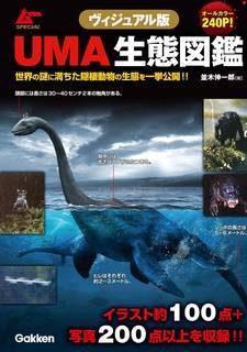 [並木伸一郎] UMA生態図鑑 ヴィジュアル版 世界の謎に満ちた隠棲動物の生態を一挙公開!!