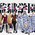 Elenco de la Serie Live Action del Manga Anime Prison School [Kangoku Gakuen]
