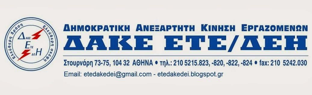 ΔΑΚΕ ΕΤΕ/ΔΕΗ