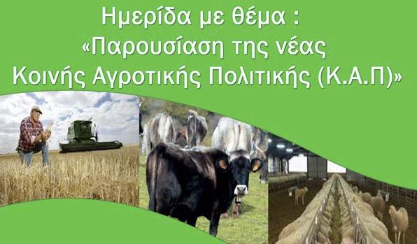 Καστοριά: Ημερίδα «Παρουσίαση της νέας Κοινής Αγροτικής Πολιτικής (ΚΑΠ)» στην Περιφερειακή Ενότητα