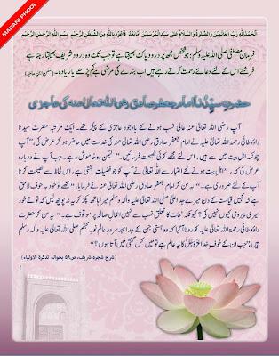 Hazrat Syeduna Imam Jaffer Sadiq ki Aajzi