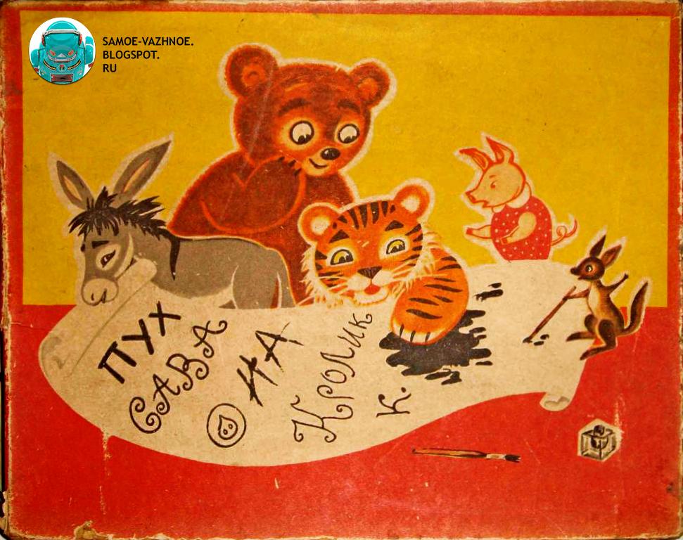 Настольная игра Приключения Винни Пуха СССР 1981 год