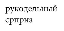 Лифтим историю по плану от Нарисуем будем жить