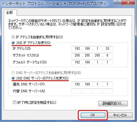 インターネット プロトコル バージョン4(TCP/IPv4)IPアドレス固定