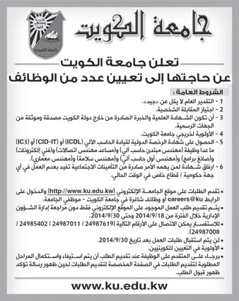 وظائف شاغرة فى جامعة الكويت وصحف الكويت الخميس 19 سبتمبر 2014