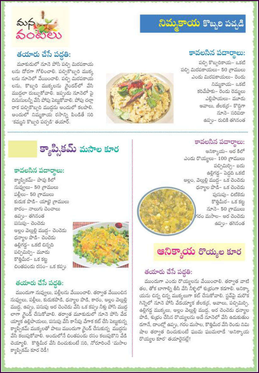 Chodavaramnet prawns curry capsicum masala curry plus nimbo prawns curry capsicum masala curry plus nimbo coconut pickle all very special occasion telugu recipes collection forumfinder Choice Image