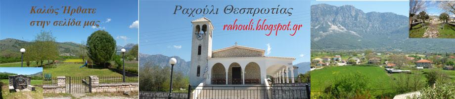 rahouli.blogspot.gr