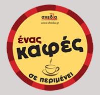 Ένας καφές σε περιμένει!