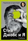 купить книгу «Стив Джобс и я: подлинная история Apple» в интернет-магазине ОЗОН