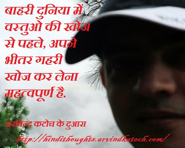 Hindi Thought, Quote, inside, search