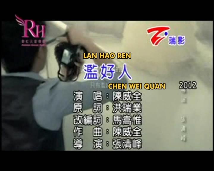 CHEN WEI QUAN - LAN HAO REN
