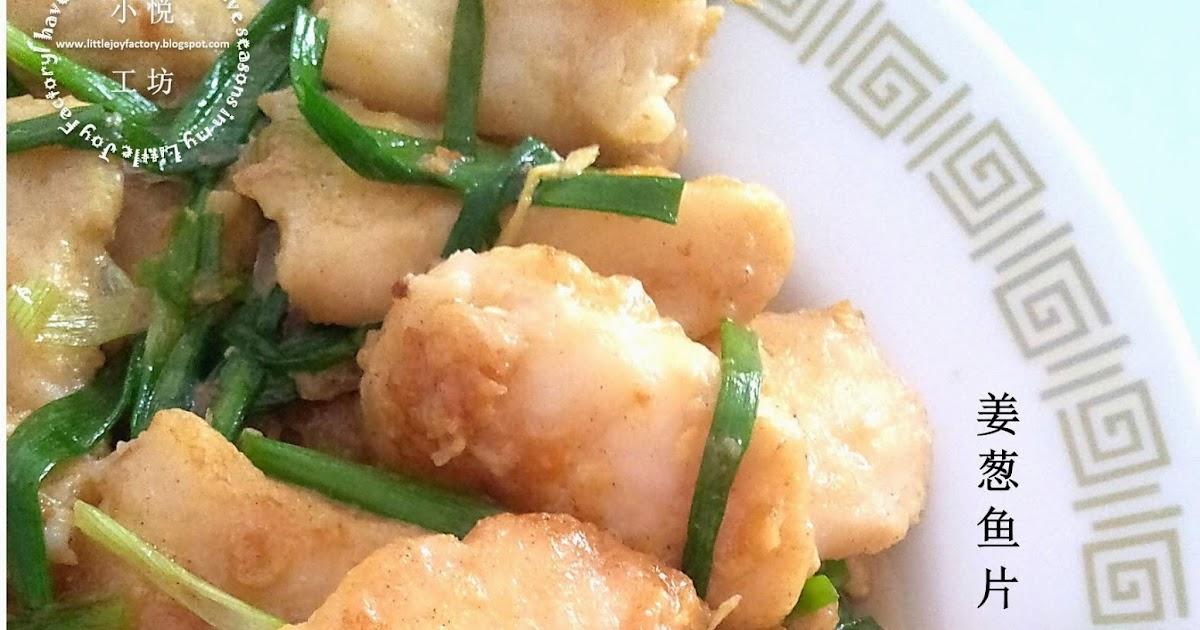 Little joy factory stir fried fish fillet with spring for Fried fish fillet