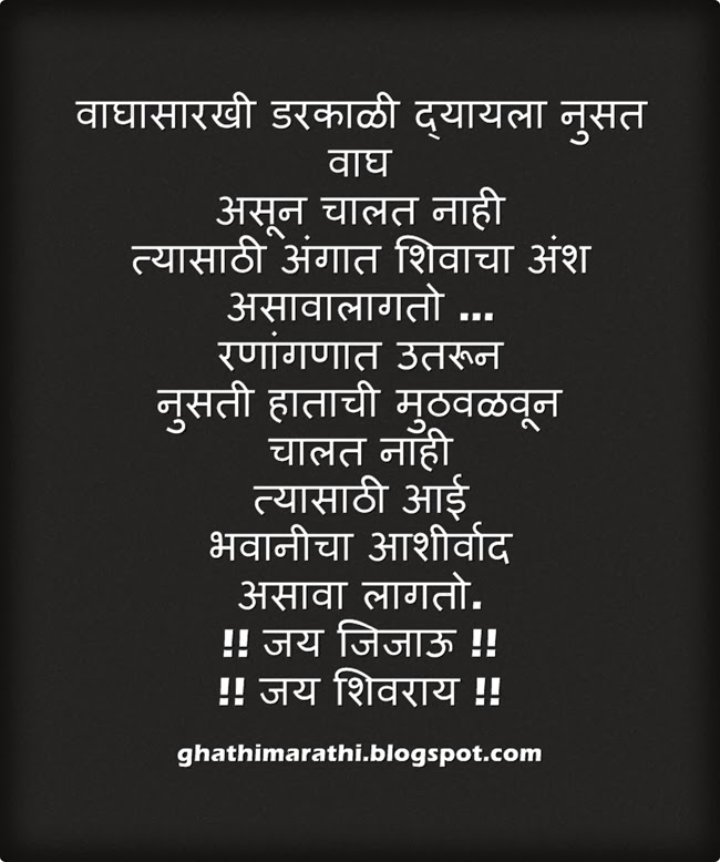 famous marathi quotes in marathi   marathi kavita sms jokes