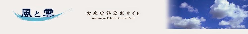 風と雲|吉永哲郎公式サイト