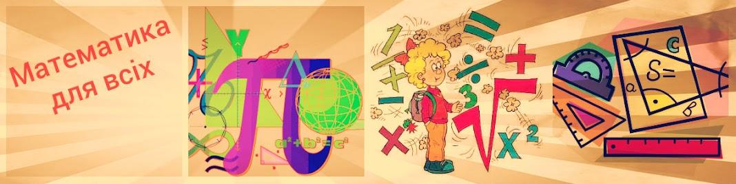 Математика для всіх