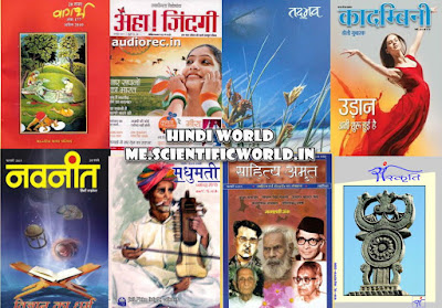 online hindi magazines