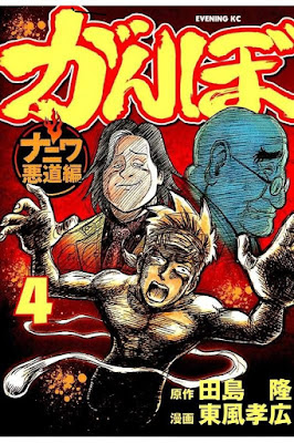 がんぼ ナニワ悪道編 第01-04巻 [Ganbo - Naniwa Akudo Hen vol 01-04] rar free download updated daily