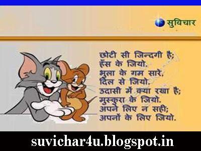 Chhoti si jindgai hai; hans ke jiyon bhula ke gam sare, dil se jiyon udasi men kya rakha hai muskura ke jiyon apne liye na sahi apno ke liye hi sahi.