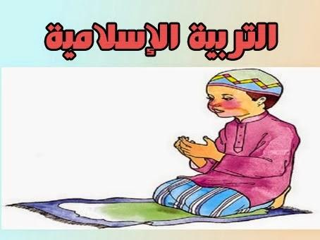 التربية الاسلامية