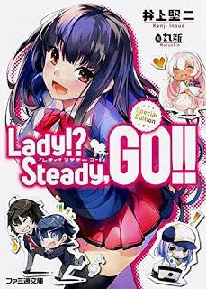 [井上堅二] Lady!? Steady,GO!!Special Edition