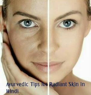 Ayurvedic Tips for Radiant Skin in Hindi