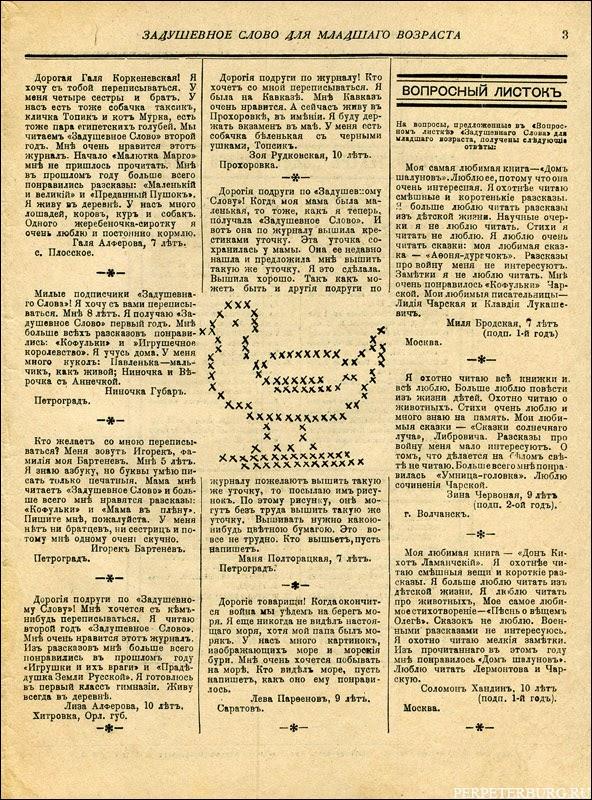 Скан страницы дореволюционного детского журнала Задушевное Слово со старинной схемой вышивки крестом