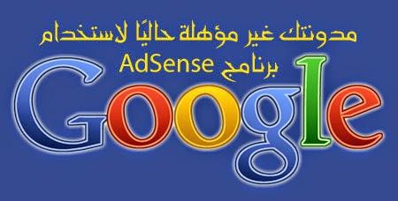حل مشكلة مدونتك غير مؤهلة حاليًا لاستخدام برنامج AdSense