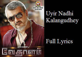 Uyir Nadhi Kalangudhey Lyrics | Vedalam movie Song Lyrics in English | Ajith, Anirudh, Viveka, Ravi Shankar, Uyir Nadhi Kalangudhey paadal varigal, tamil songs lyrics