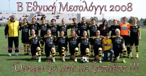 ΜΕΣΟΛΟΓΓΙ 2008