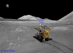 Hellas to the Moon: Η Ελλάδα στη Σελήνη το 2022