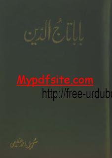 Awaze Dost By Shamsuddin Azeemi