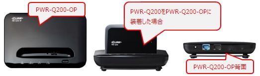 PWR-Q200-OP