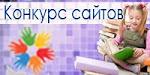 Победитель Конкурса образовательных сайтов от Pedsovet.su, 2011