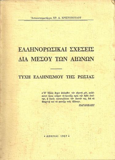 Ελληνορωσικαί σχέσεις διά μέσου των αιώνων καί η τύχη τού Ελληνισμού της Ρωσίας