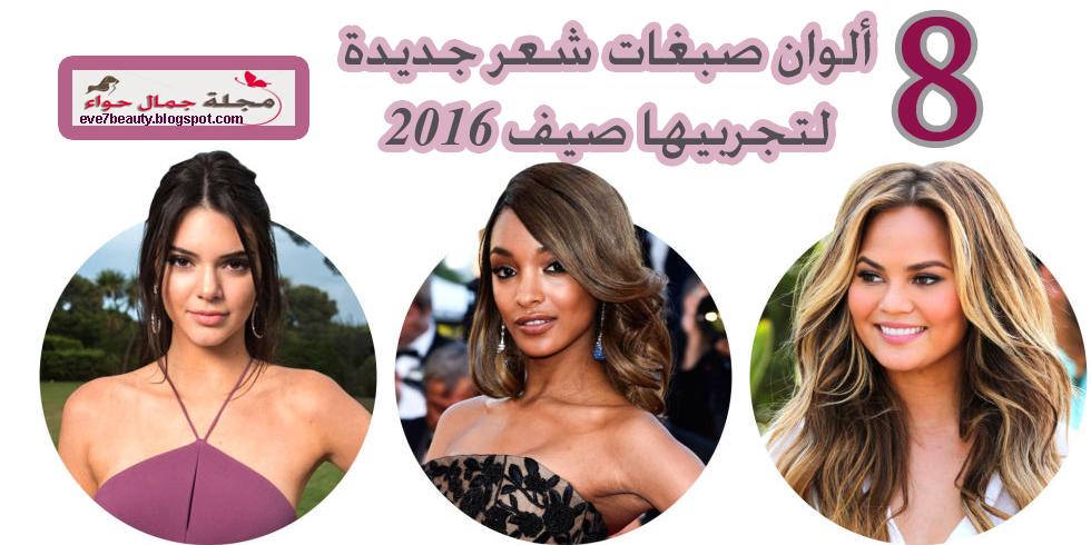 بالصور : 8 ألوان صبغات شعر جديدة لتجربيها صيف 2015 - 2016