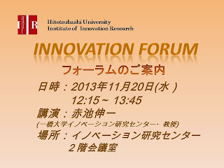 【イノベーションフォーラム】2013年11月20日 赤池伸一
