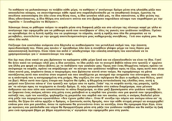 Εγχειρίδιο Οδηγιών (Χούλιο Κορτάσαρ)