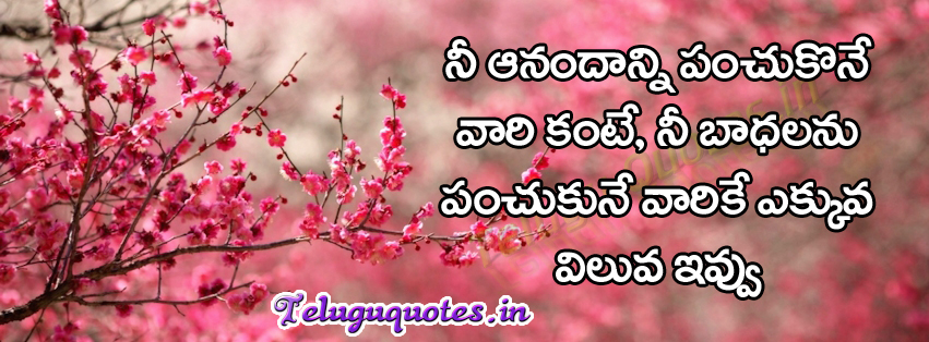 Friendship & Inspirational Quotes in Telugu | Images | SMS | fb ...