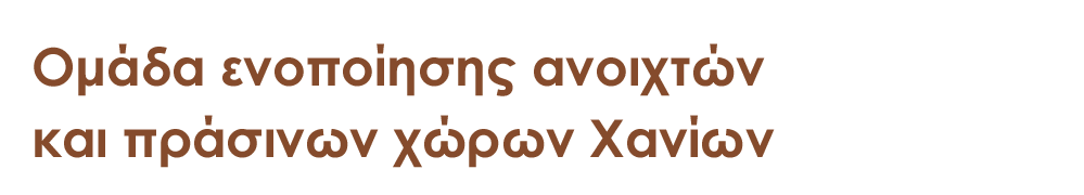 Ομάδα ενοποίησης ανοιχτών και πράσινων χώρων Χανίων