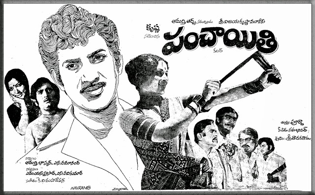 Panchayathi Telugu Mp3 Songs Free  Download  1977