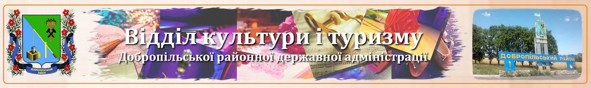Відділ культури, молоді та спорту Добропільської РДА