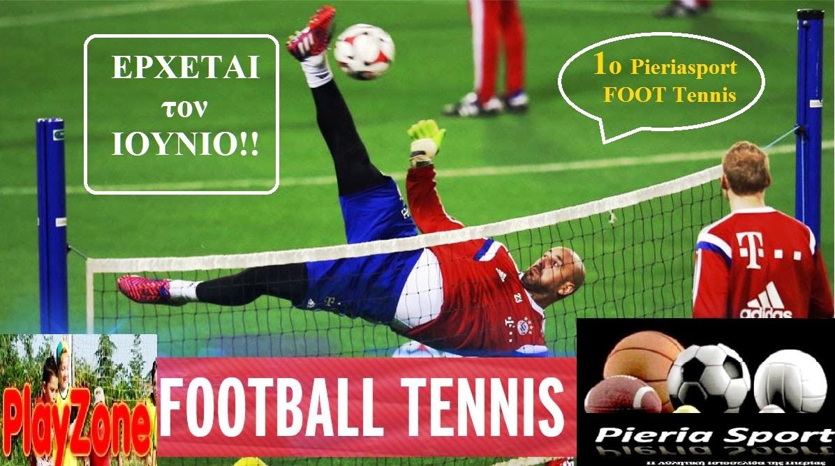 """Το """"1ο Pieriasport FOOT Tennis"""", έρχεται τον Ιούνιο!!"""